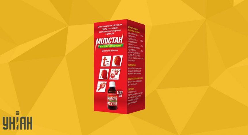 Милистан мультисимптомный фото упаковки