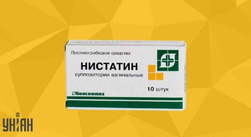 Нистатин свечи фото упаковки
