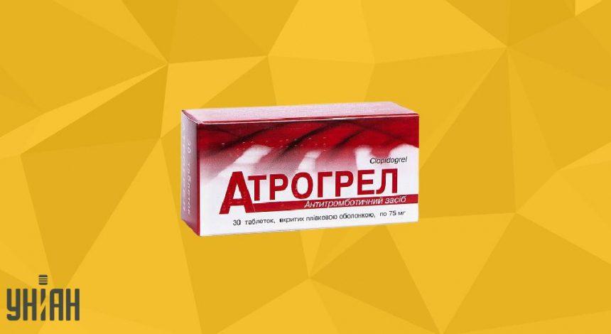 Атрогрел фото упаковки