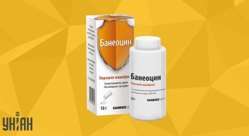 Банеоцин порошок фото упаковки