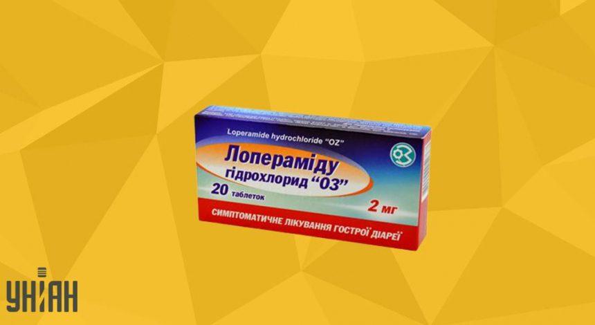 Лоперамиду гидрохлорид фото упаковки