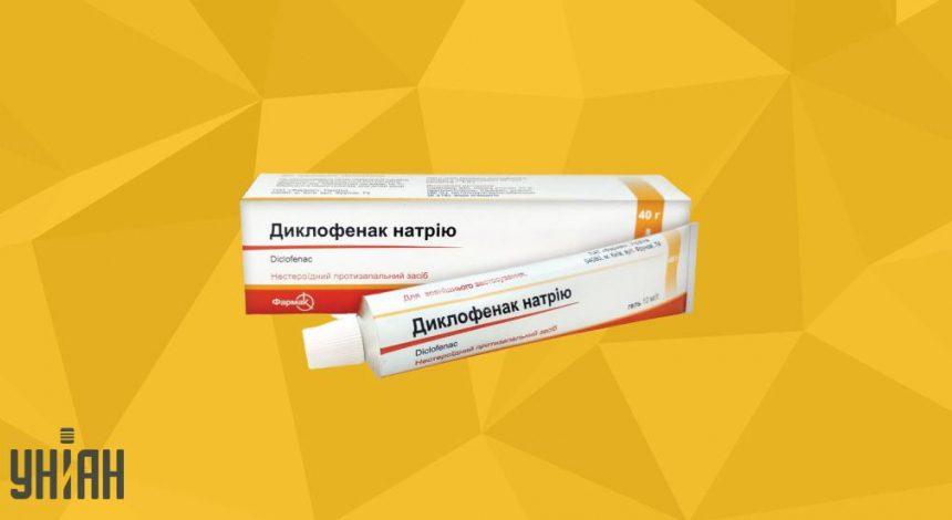 Диклофенак Натрия фото упаковки