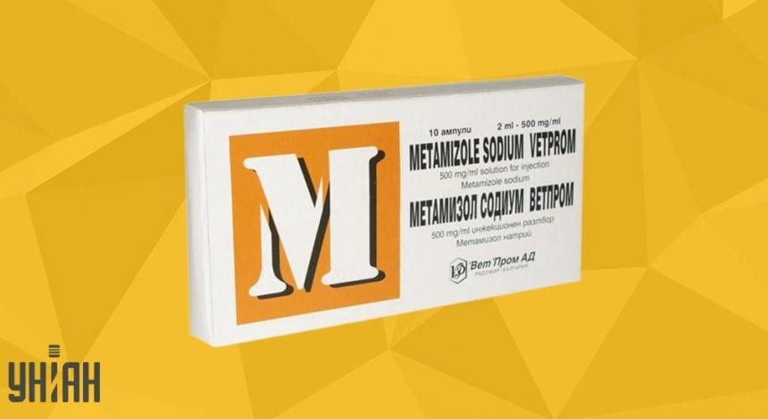 Метамизол натрий фото упаковки