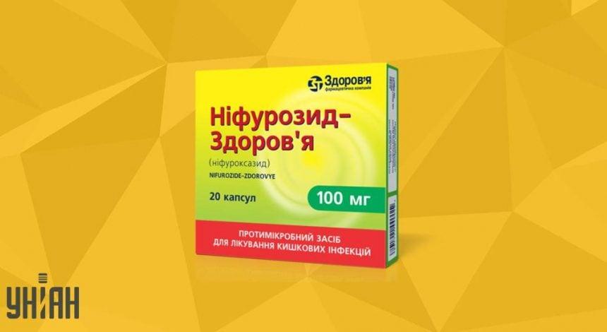 Нифурозид фото упаковки
