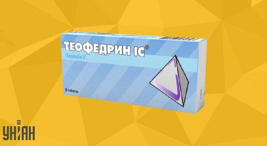 Теофедрин ІС фото упаковки