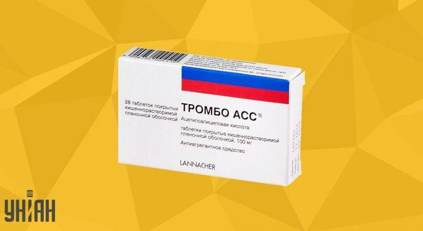 Тромбо АСС фото упаковки