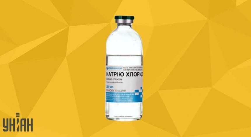 Натрия хлорид (физраствор) фото упаковки