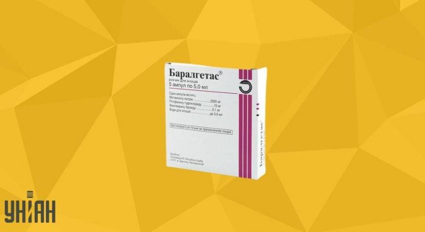 Баралгетас фото упаковки