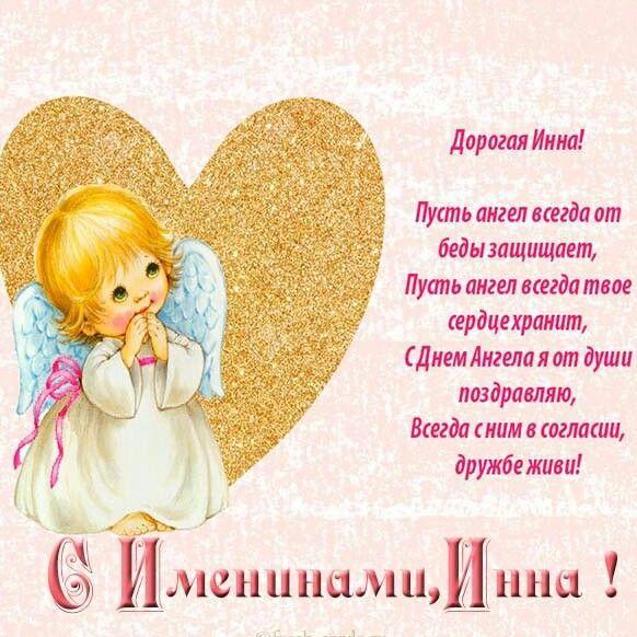 Поздравления с Днем ангела Инны / pinterest.pt
