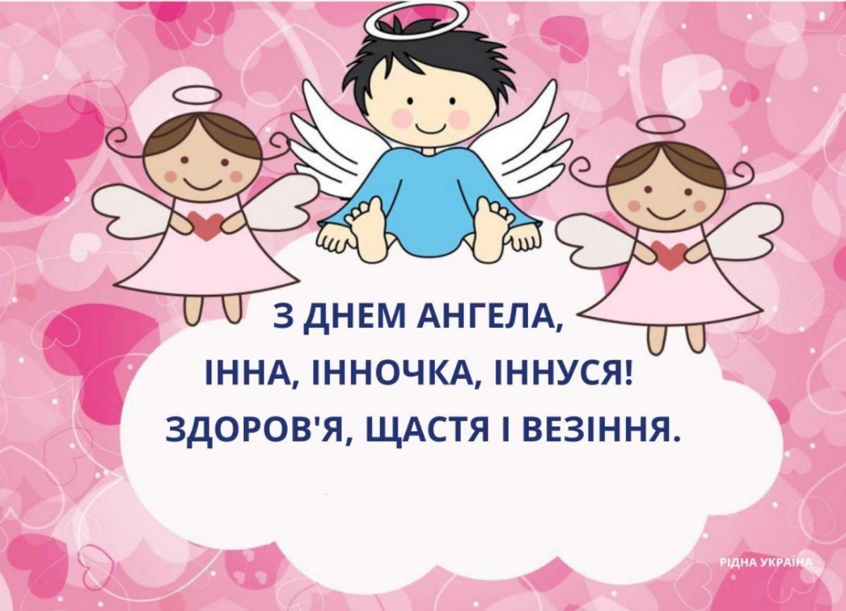 Открытки с Днем ангела Инны / ridna.com.ua