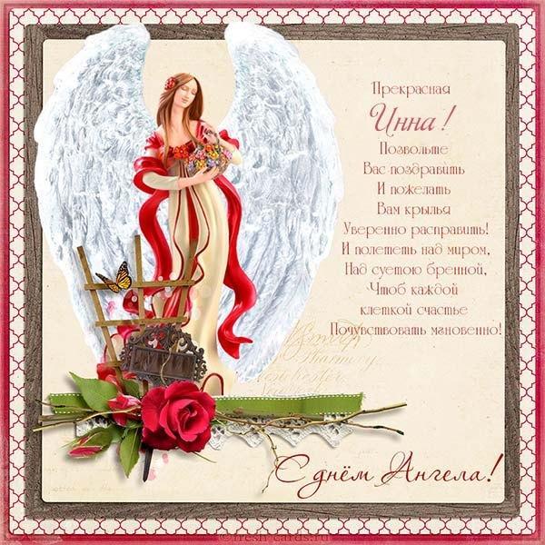 Поздравления с днем Инны в стихах и прозе / greet4you.ru