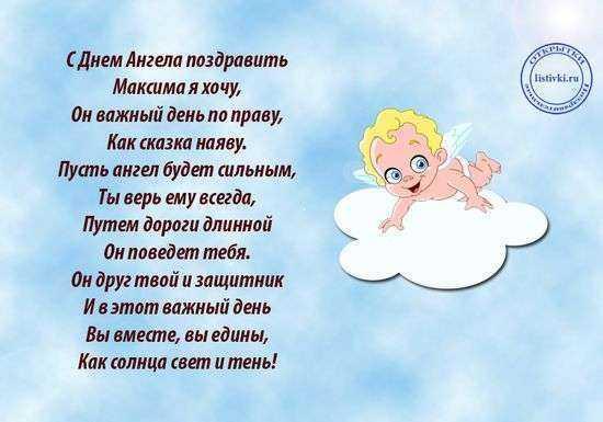 С именинами Максима картинки/ фото strana.ua