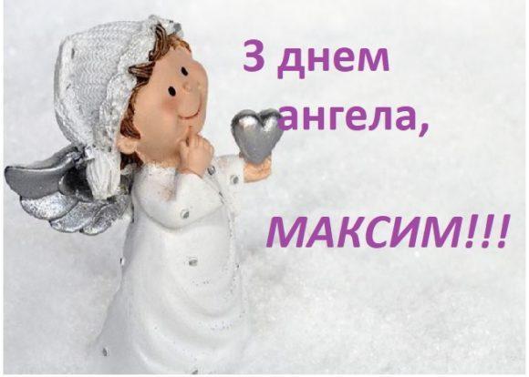 Поздравления с именинами Максима / фото strana.ua