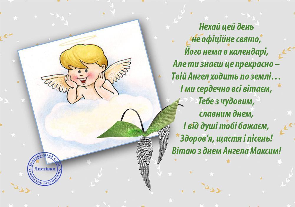 С именинами Максима / фото strana.ua