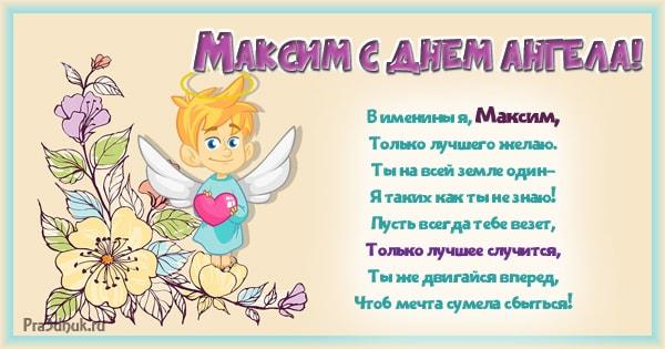 С именинами Максима открытки / фото strana.ua
