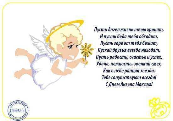 С днем ангела Максима поздравления/ фото strana.ua