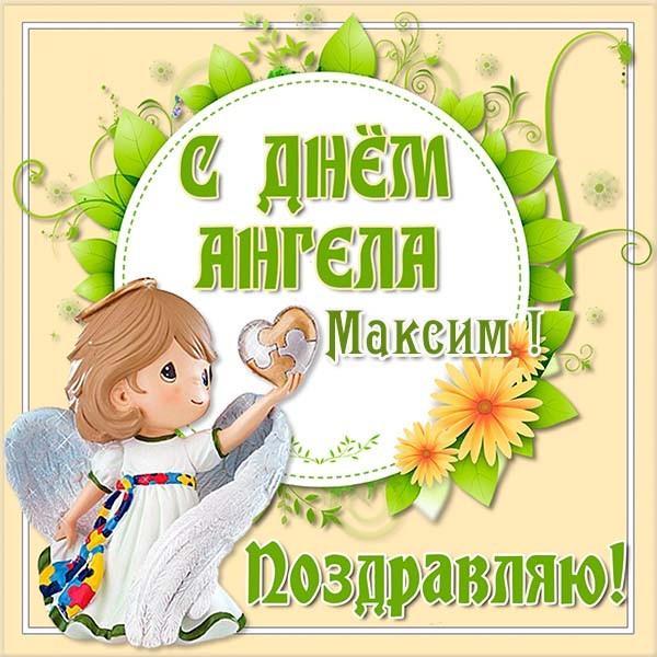 З днем ангела Максима / фото strana.ua
