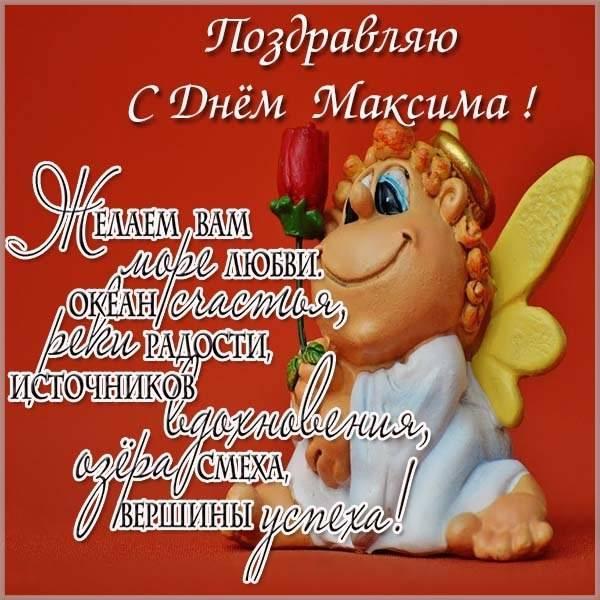 С Днем ангела Максима открытки / фото fresh-cards.ru