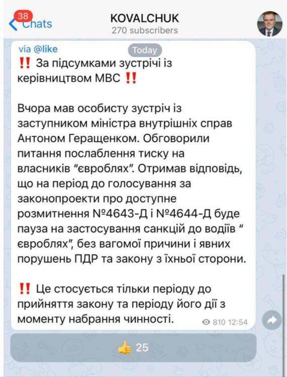 На період до голосування за законопроекти про доступне розмитнення санкції застосовуватися не будуть / скріншот з Facebook