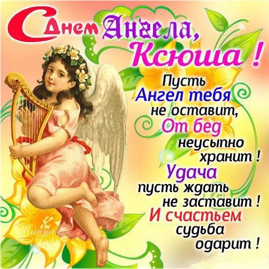 С днем ангела Ксении стихи / фото klike.net