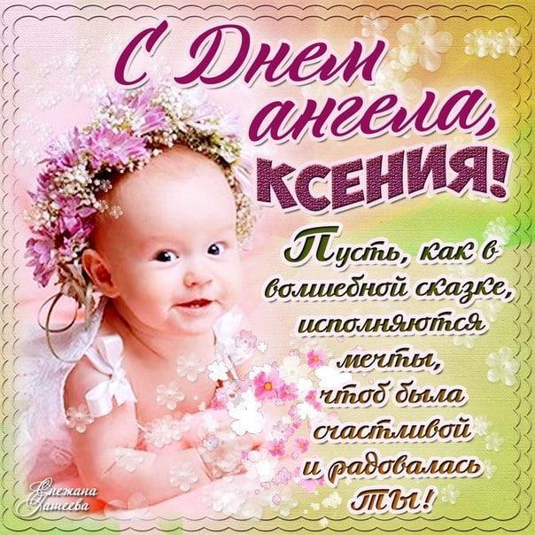 С днем ангела Ксении открытки/ фото klike.net