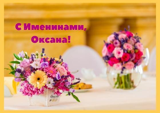 С Днем ангела Оксаны 2021 / фото fresh-cards.ru