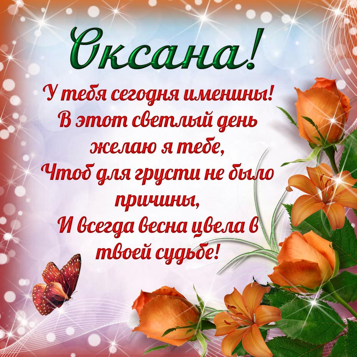 С именинами Ксении 2021 / фото fresh-cards.ru