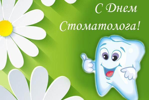 Открытки с Днем стоматолога / klike.net