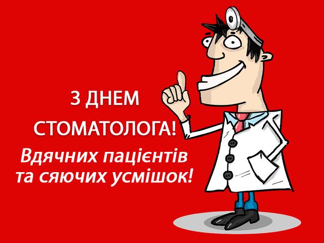Картинки и открытки с Днем стоматолога / maximum.fm