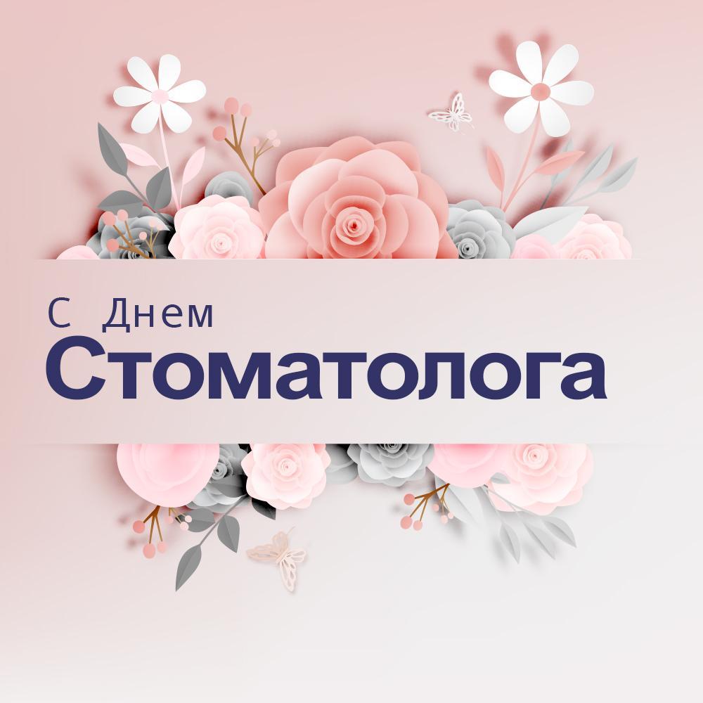 Поздравления с Днем стоматолога / pinterest.ru