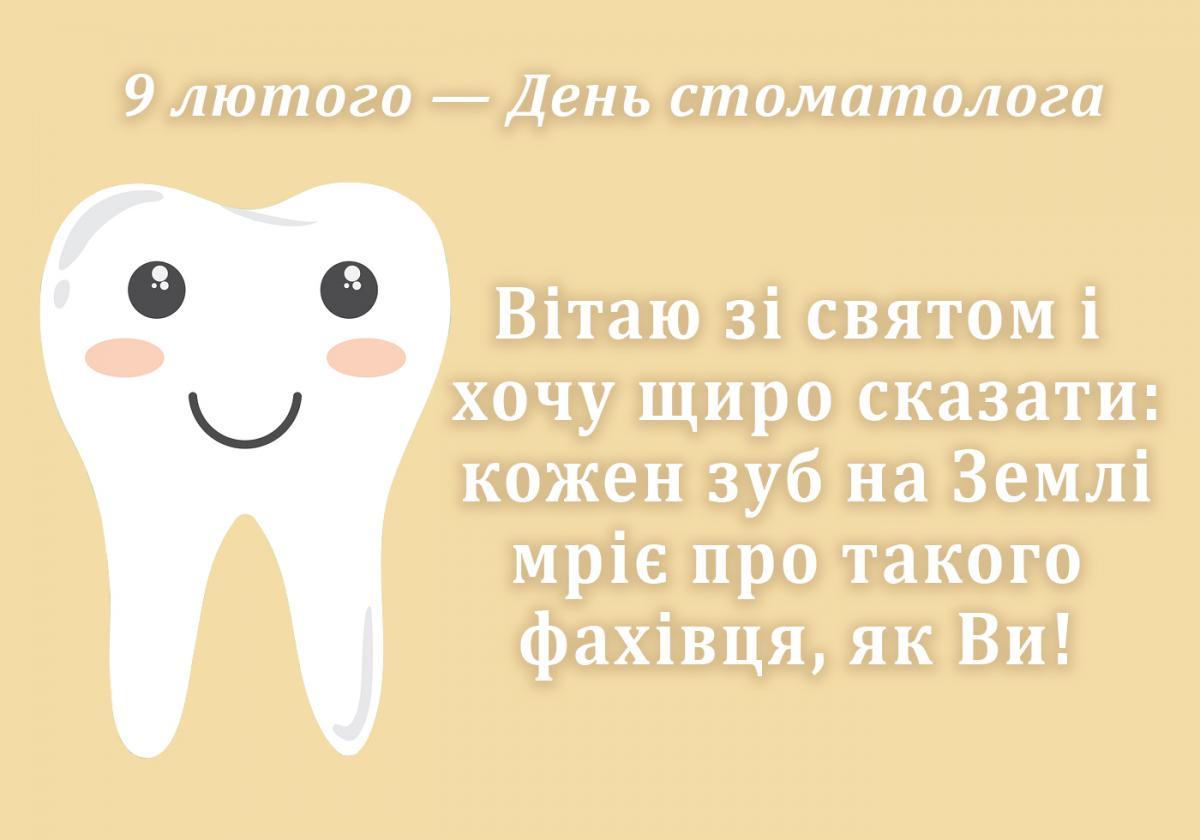Картинки с Международным днем стоматолога / medsprava.com.ua