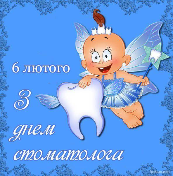 Открытки с Днем стоматолога / krainau.com