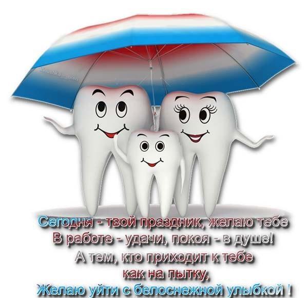 Лучшие поздравления с Днем стоматолога / klike.net