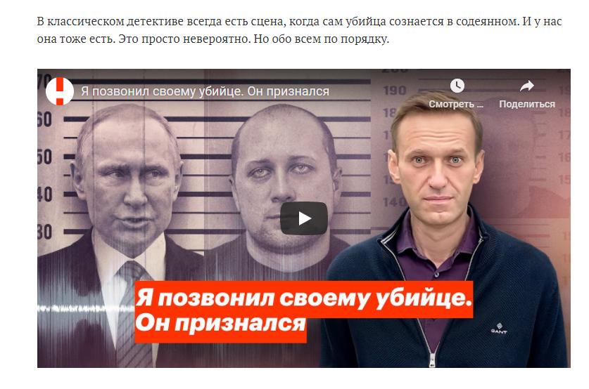 Пользователи из Украины могут смотреть видео Навального / фото navalny.com
