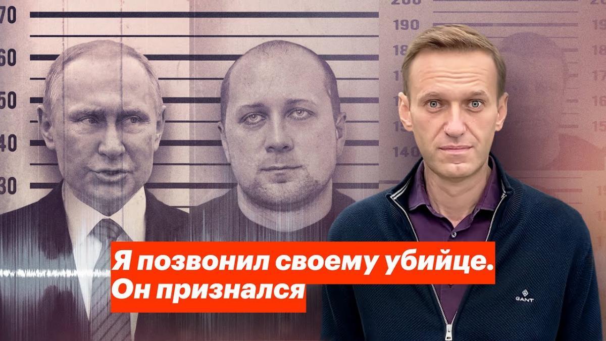 В России заблокировали видео Навального «Я позвонил своему убийце» / фото Алексей Навальный, YouTube