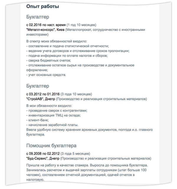 Приклад резюме / фото www.work.ua