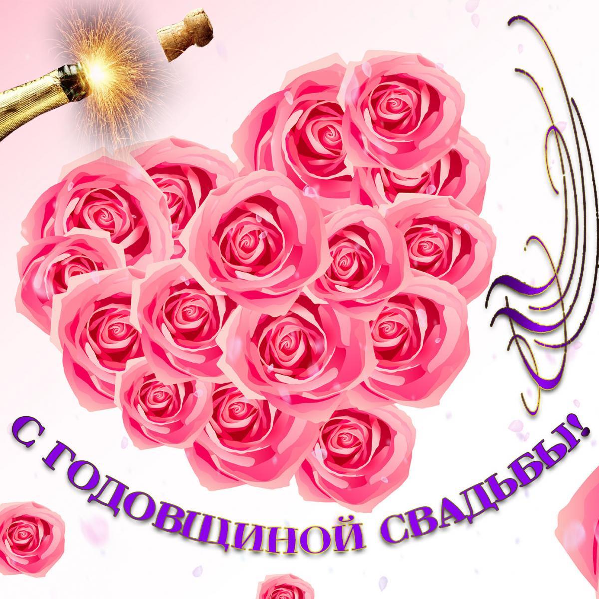 Поздравления с годовщиной свадьбы / фото cardrise.ru
