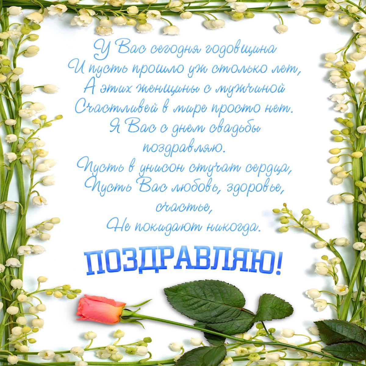С годовщиной свадьбы поздравления / фото cardrise.ru