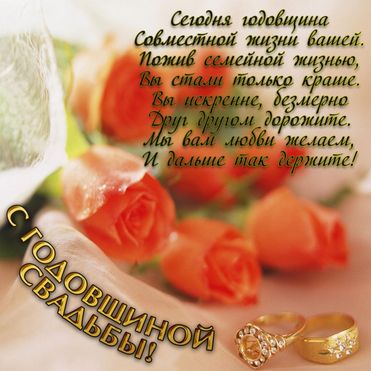 С годовщиной свадьбы картинки / фото cardrise.ru