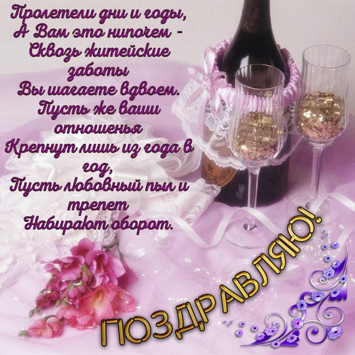 Поздравления сгодовщиной свадьбы в стихах /фото cardrise.ru