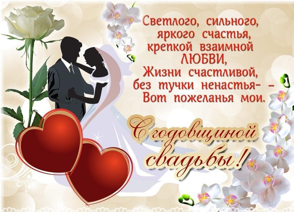 С годовщиной свадьбы мужу / фото klike.net