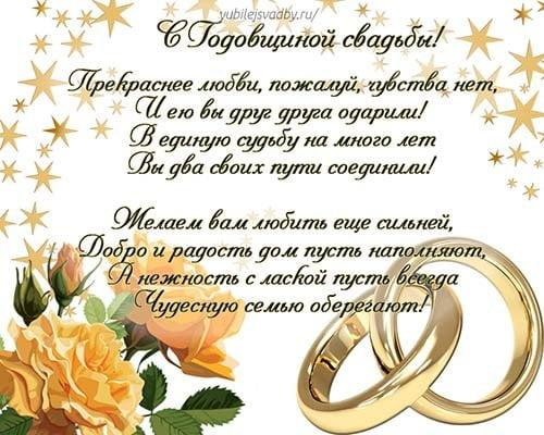С годовщиной свадьбы жене / фото klike.net