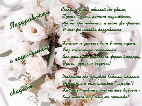 С годовщиной свадьбы картинки / фото klike.net