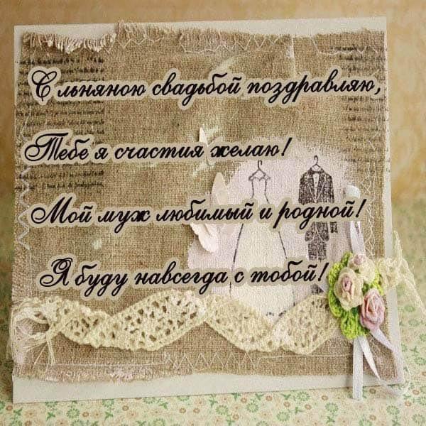 С годовщиной свадьбы мужу / фото sad9.ru