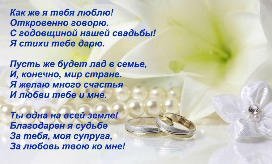 Поздравления с годовщиной свадьбы жене / фото sad9.ru