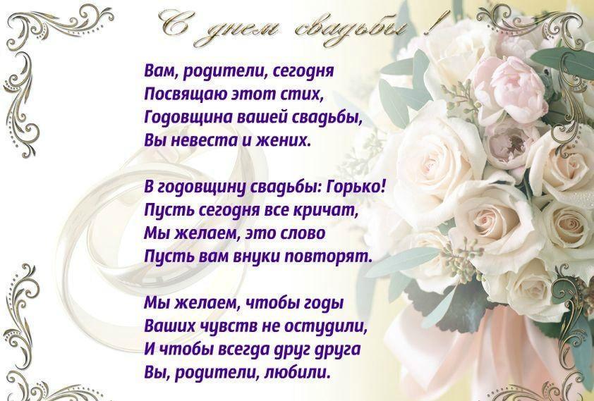 Поздравления с днем свадьбы родителям / фото sad9.ru