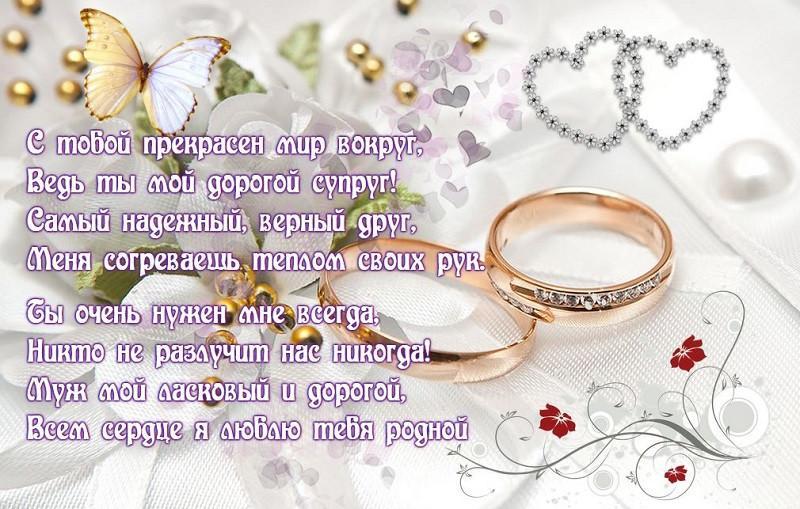С годовщиной свадьбы мужу поздравления / фото klike.net
