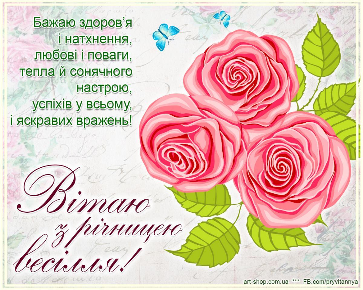 З річницею весілля листівки /фото art-shop.com.ua