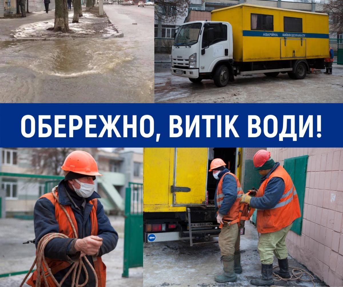 Затопило улицу Сырецкую / фото Киевводоканал