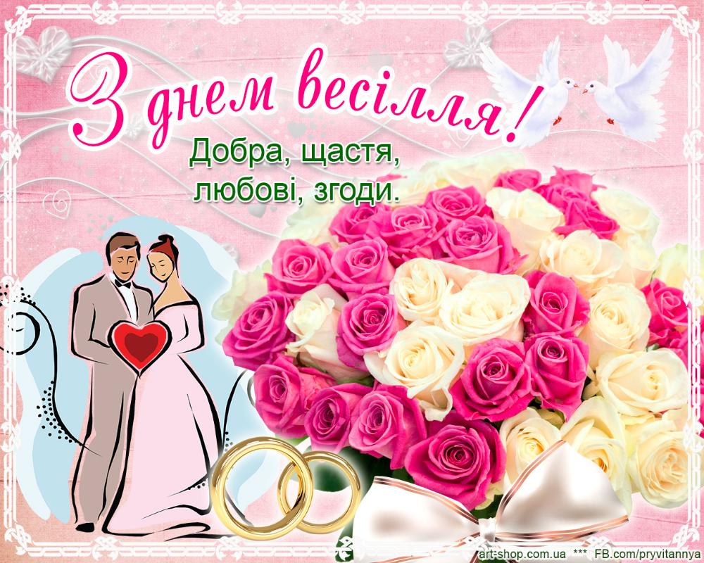 Поздравления с днем свадьбы/ art-shop.com.ua